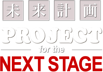 未来計画「PROJECT for the NEXT STAGE」
