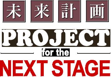 未来計画「PROJECT for the NEXT STAGE」